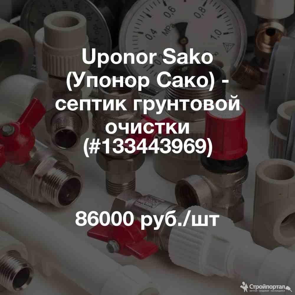 Обзор технических характеристик финских септиков и станций очистки от «упонор»