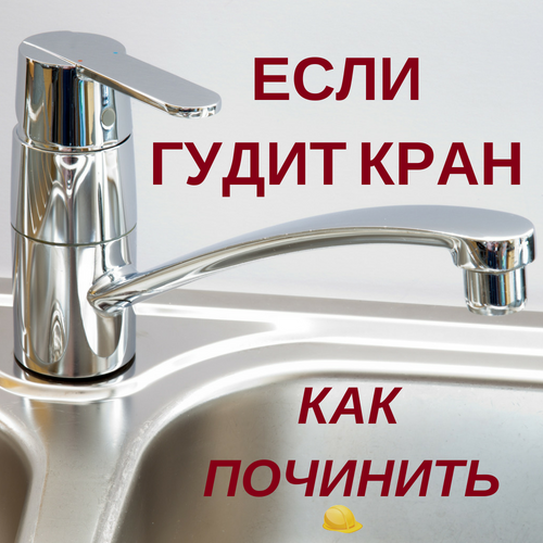 Почему_шумит_кран_горячей_воды_на_смесителе