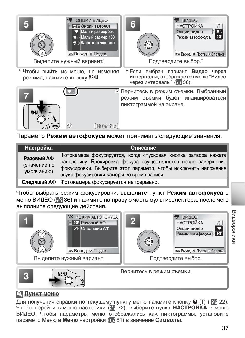Настройка реле давления и регулировка давления воздуха в гидроаккумуляторе
