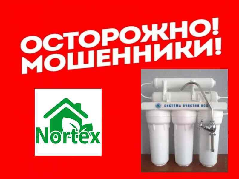 Фильтры для воды Нортекс стандарт: отзывы, цены