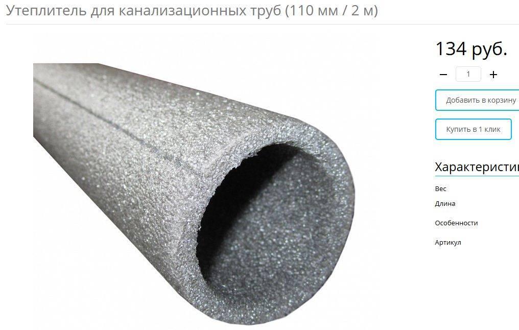 Какой утеплитель использовать для проложенных в земле канализационных труб?