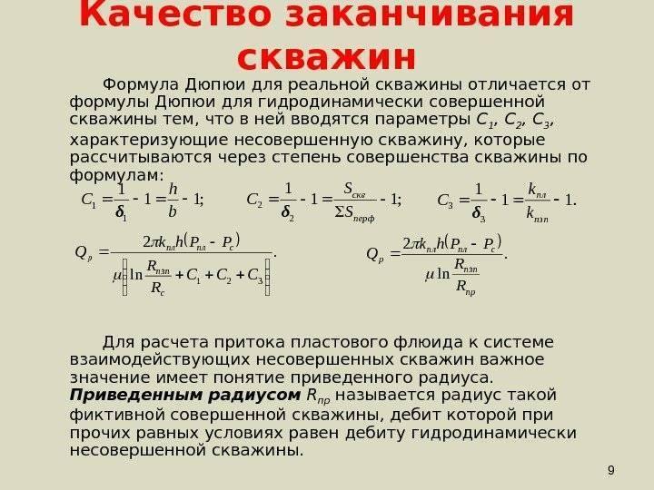 Гидростатическое давление в скважине: расчет, формула, как посчитать