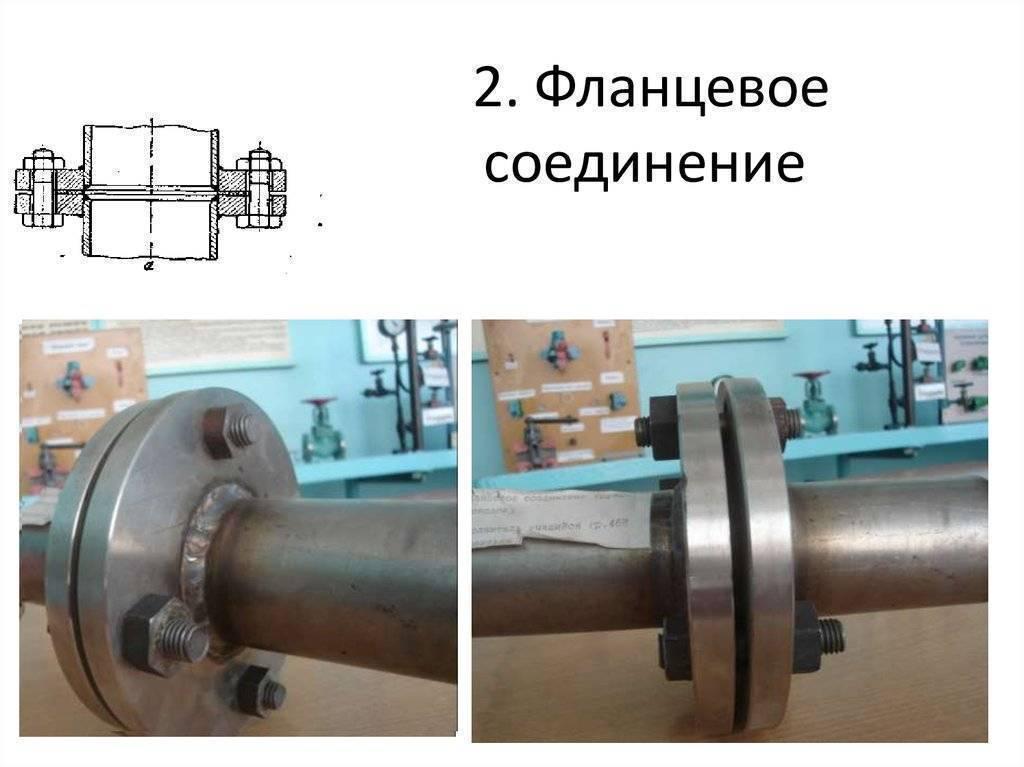 Фланцевое соединение труб из стали: Технология работ +Фото и Видео