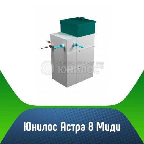 Септик Астра-40 Миди, Лонг