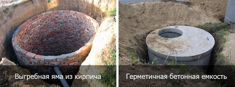 Как залить выгребную яму бетоном?