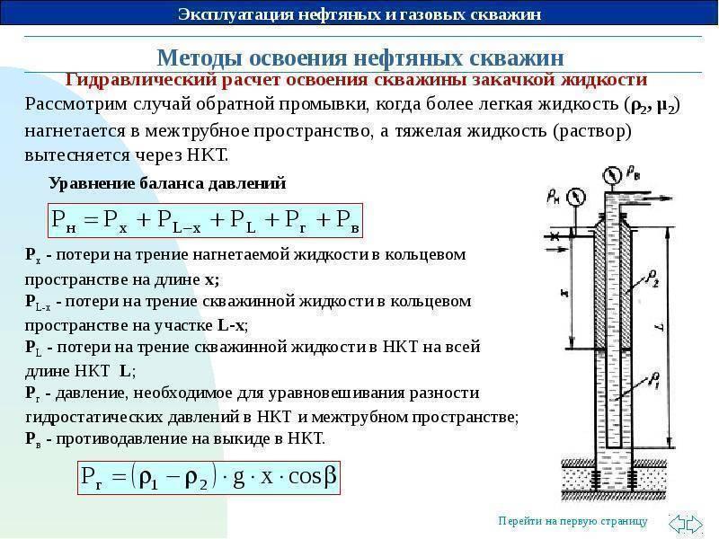 Как правильно произвести расчет центробежного насоса - жми!