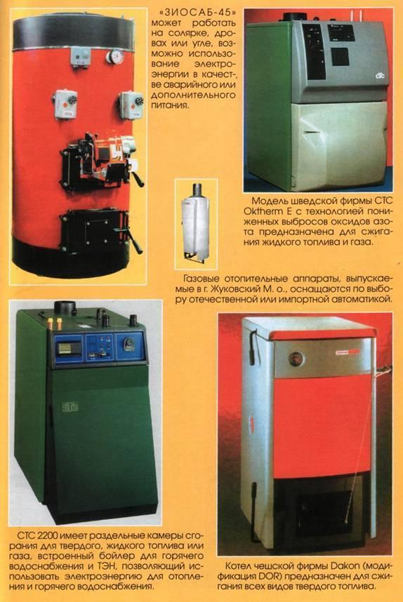 Отопительные котлы на жидком топливе для частного дома
