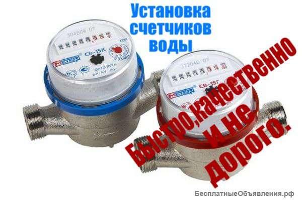 Счетчики холодной воды ствх 50, 65, 80, 100, 150, 200, 250
