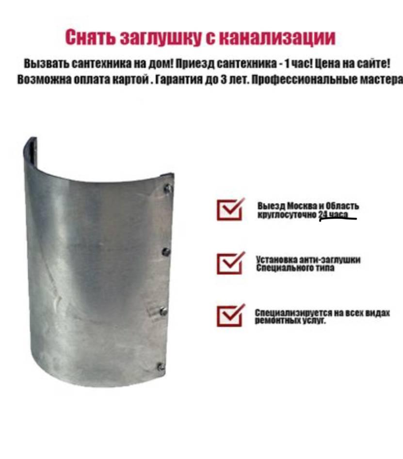 Виды заглушек для труб канализации
