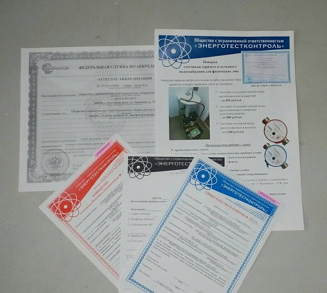 Куда нести документы после поверки счетчика