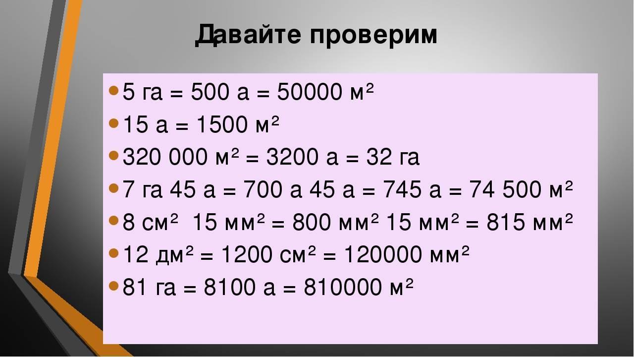 Сколько соток в одном гектаре: таблица соотношений мер площади