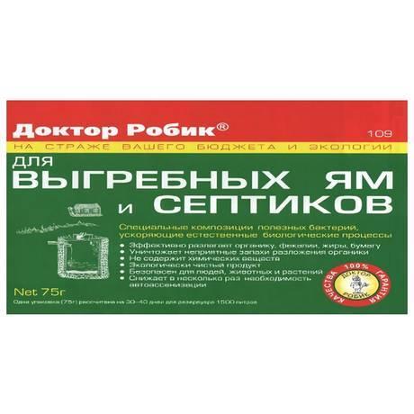 Биоактиваторы для септиков: аэробные и анаэробные бактерии, способ применения, цены