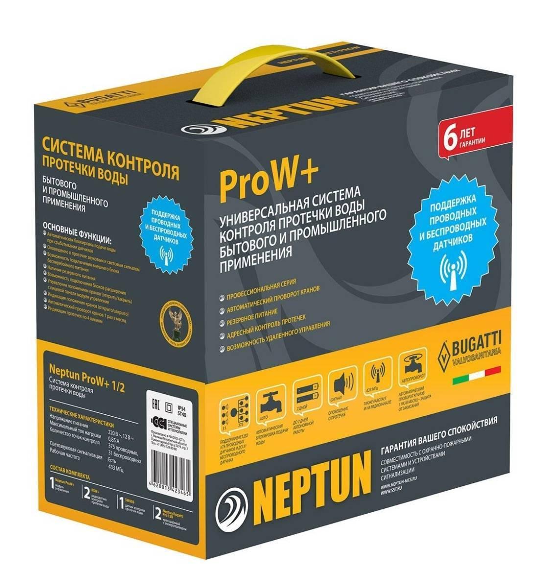 Защита от протечек в стиральной машине (аквастоп)
