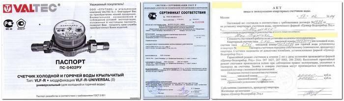 регистрация счетчика для воды: порядок проведения процедуры