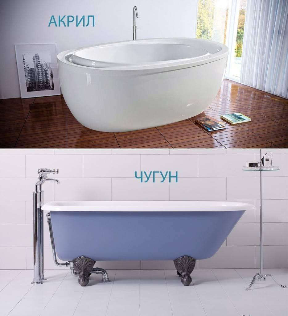 Акриловая или чугунная ванна: что лучше, какую выбрать? (+ отзывы)