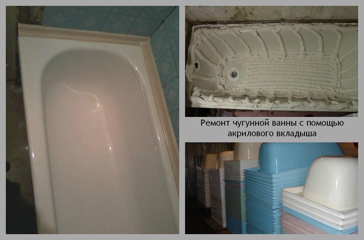 Эмалировка чугунной ванны – как легко восстановить эмаль