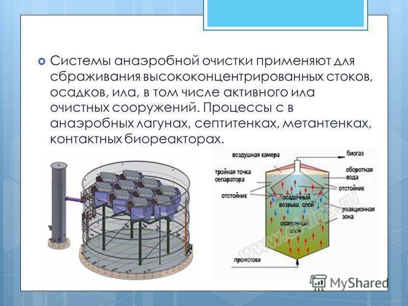 Очистка сточных вод: станция нейтрализации производственных стоков, реагенты