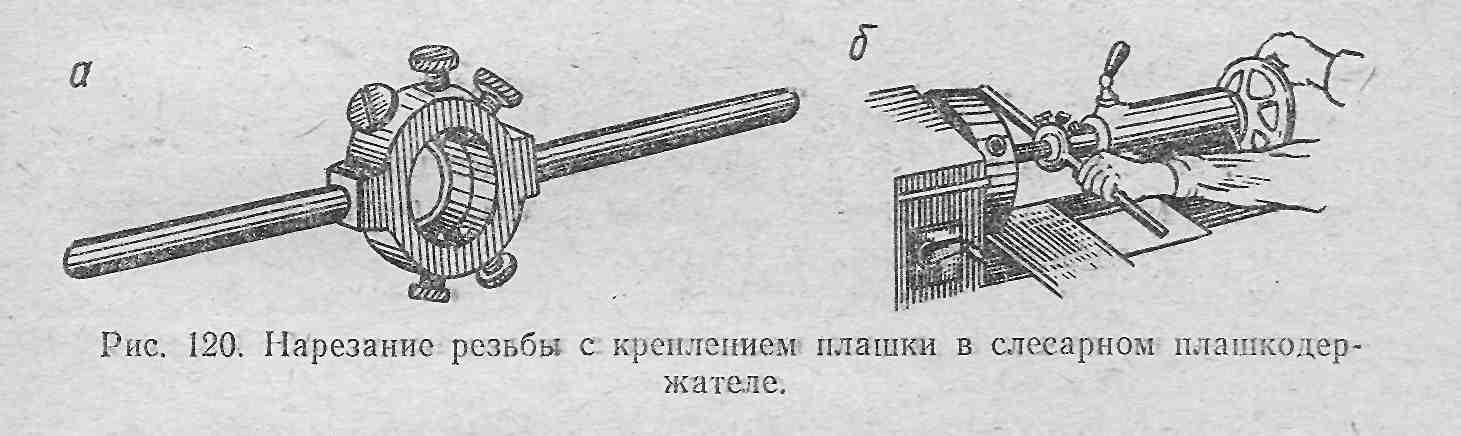 Процесс нарезания резьбы на токарном станке