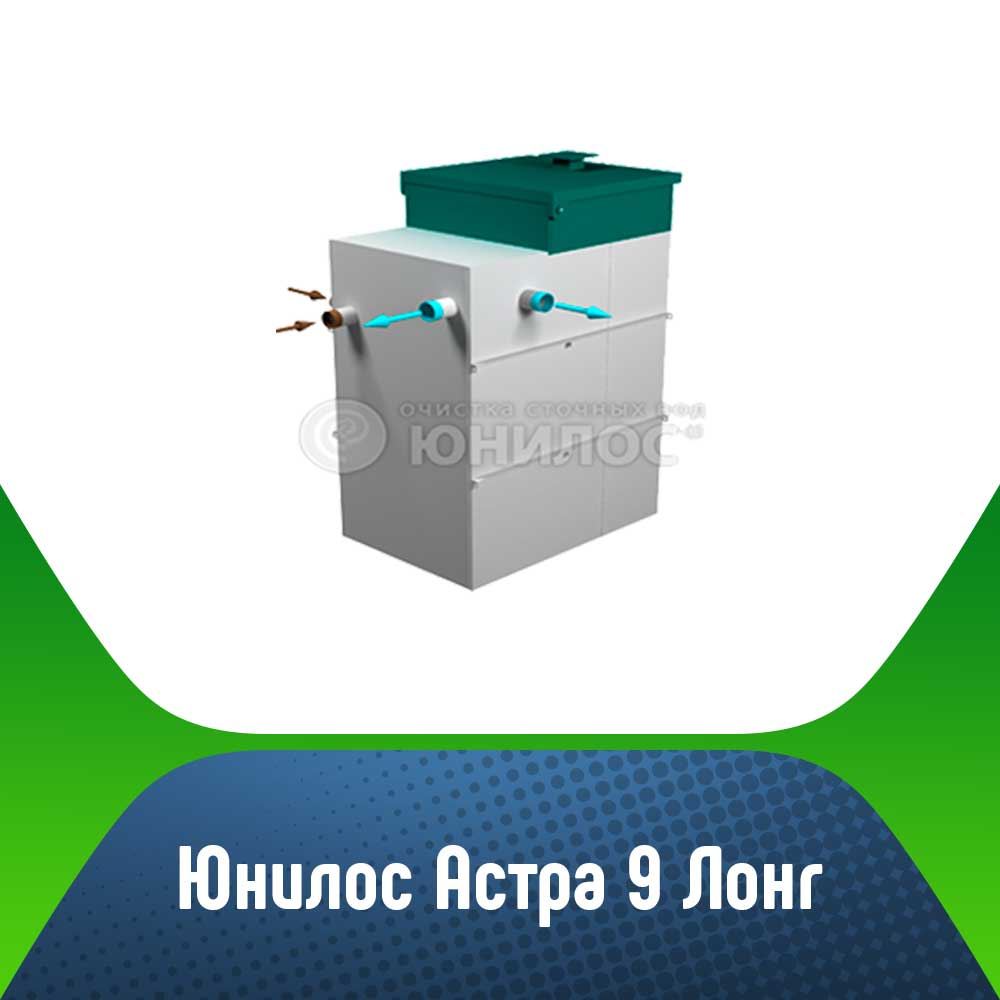 Септик юнилос астра-100 миди купить в московской области. низкие цены.