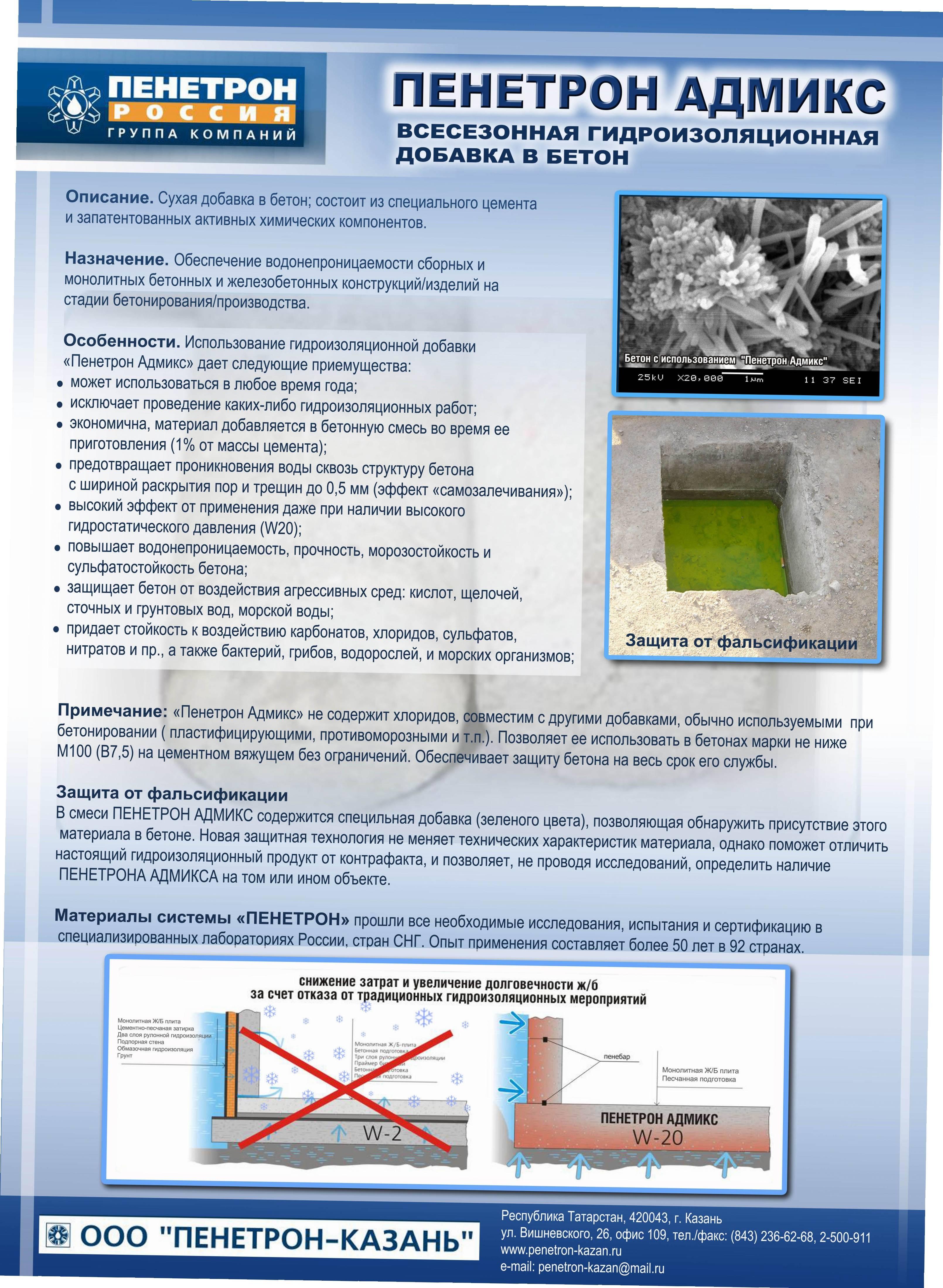 Гидроизоляция бетона - пенетрон-россия