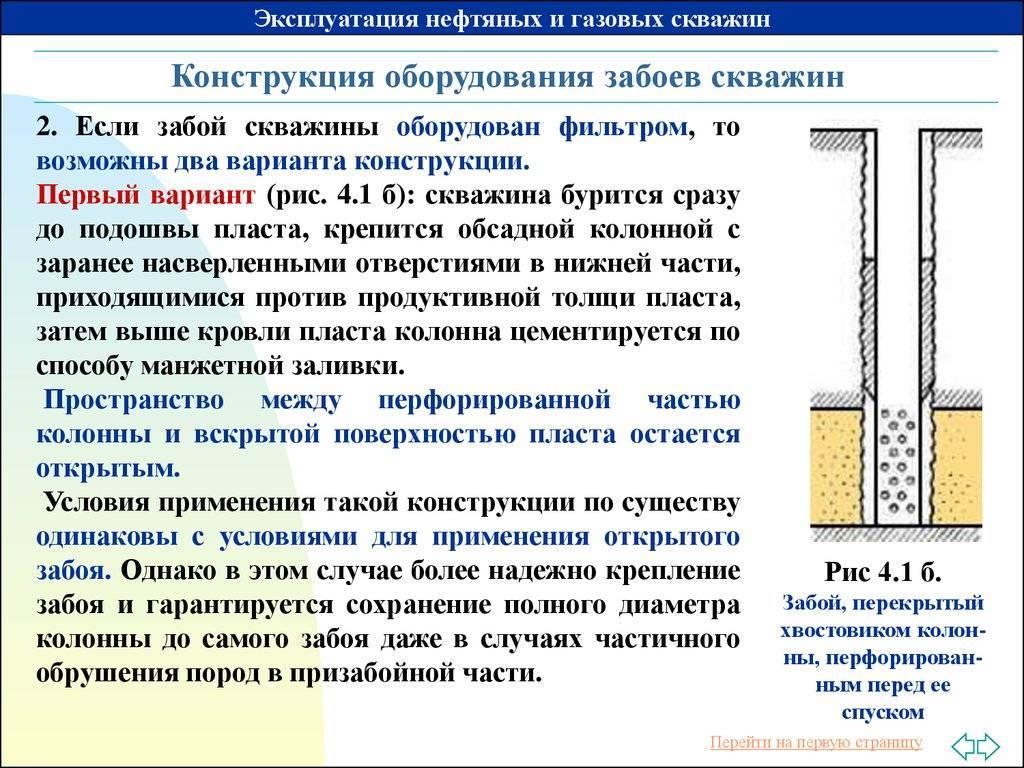 Забой скважины это:оборудование и конструкция