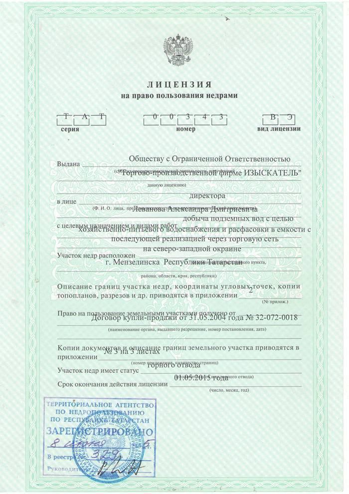 Лицензия на скважину: закон, какие скважины подлежат лицензированию, получение и оформление