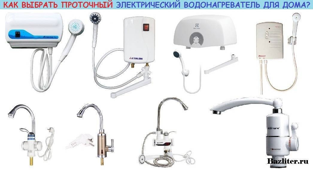 Проточный водонагреватель электрический и газовый – какой выбрать