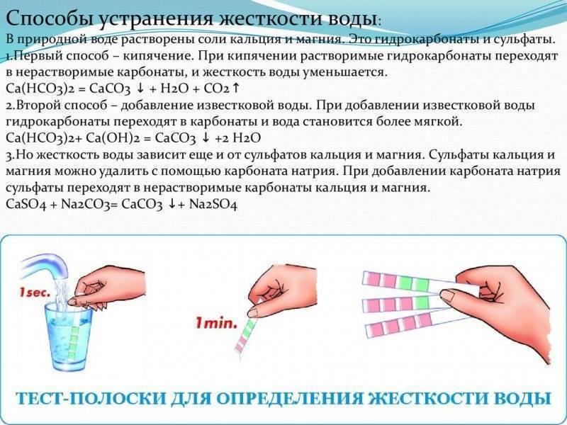 Как измеряется жесткость воды: показатели жесткости, методы смягчения- Обзор +Видео