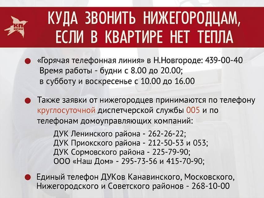 Куда звонить, если нет отопления в москве в 2020 году - отключили, зимой, квартире