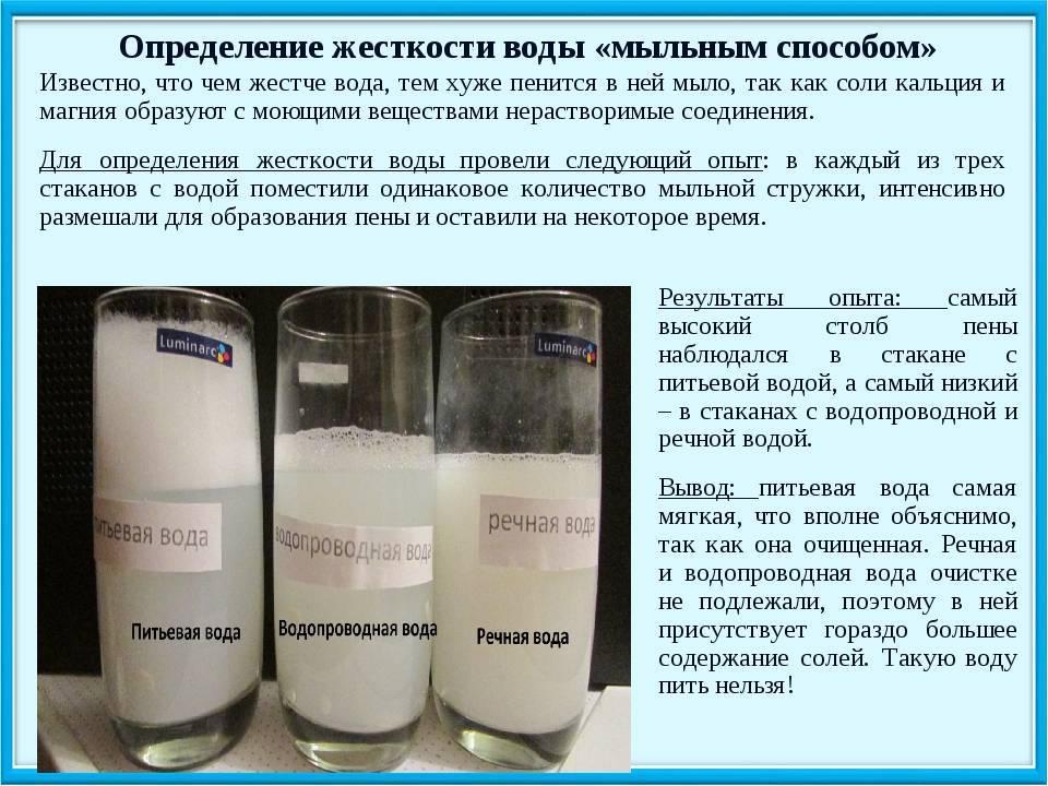 Жесткость воды и способы ее устранения в домашних условиях