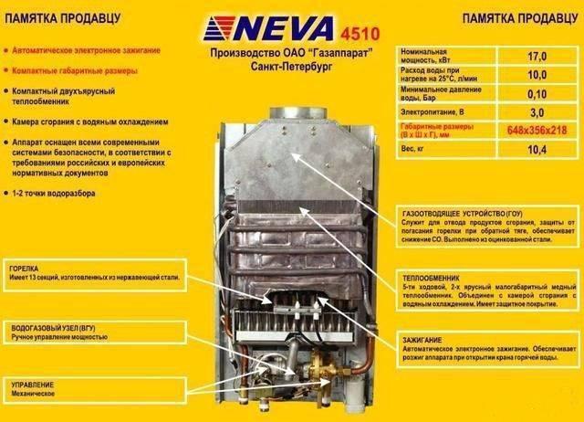 Neva 4511 – водонагреватель: обзор и отзывы