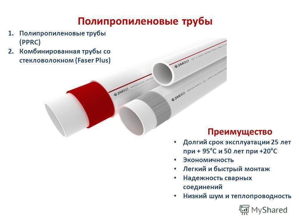 Полипропиленовые трубы для отопления: фото, видео, характеристики, критерии выбора