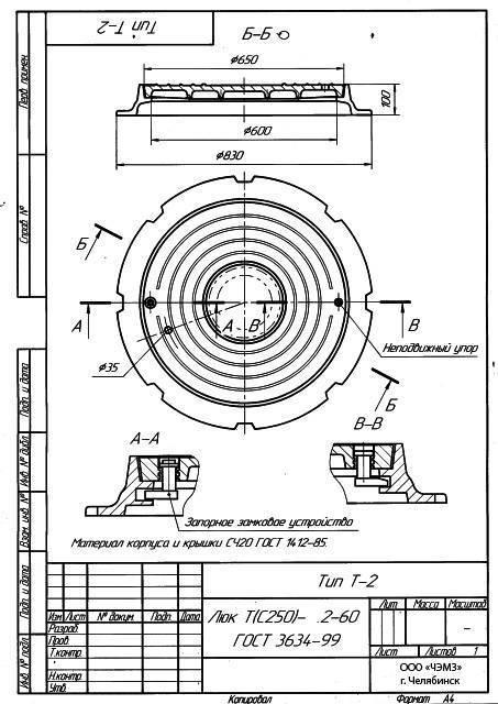 Гост 3634-99. люки смотровых колодцев и дождеприемники ливнесточных колодцев. технические условия