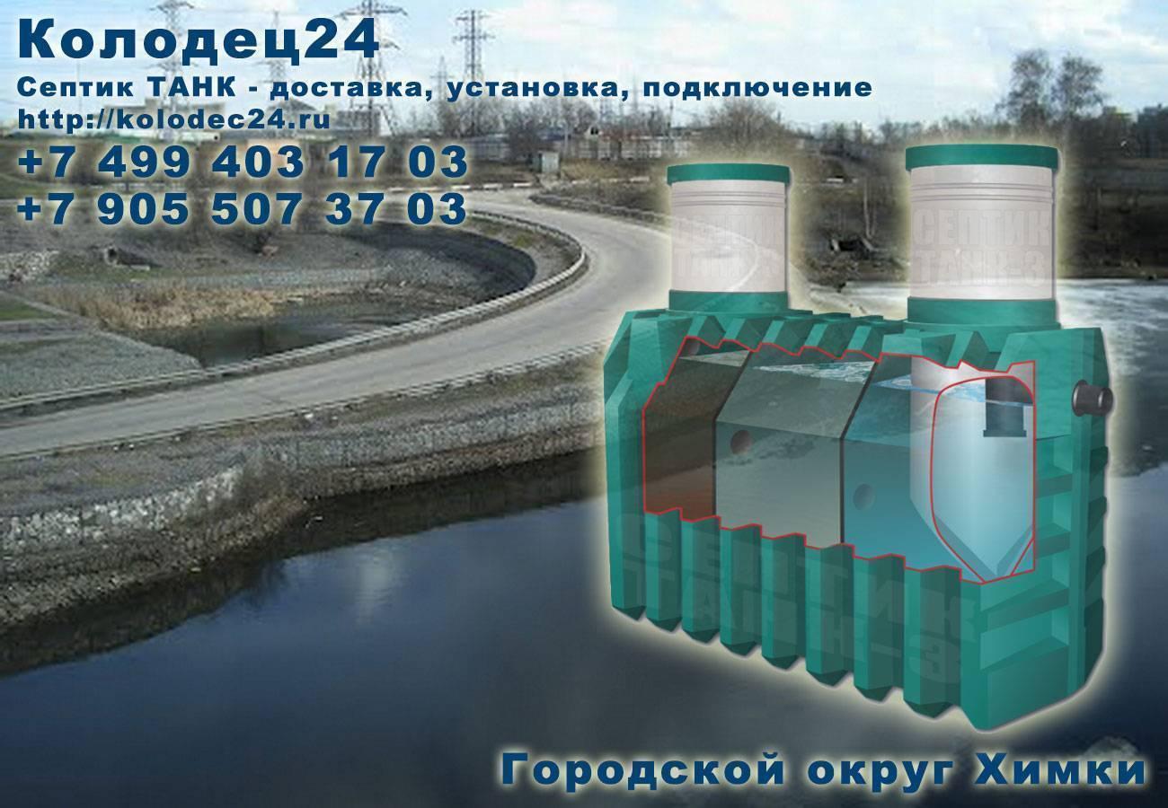 Септик танк универсал-1.5: устройство, монтаж и отзывы