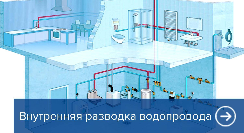 Основные правила монтажа водоснабжения