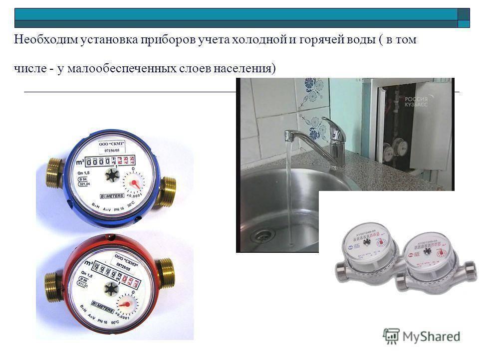 Преимущества и монтаж комбинированного счетчика на воду