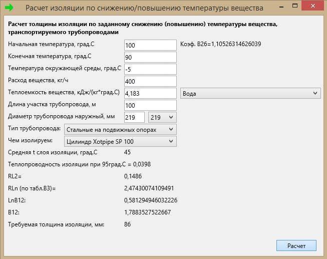 Расчет теплоизоляции трубопроводов: способы расчета, онлайн-калькулятор