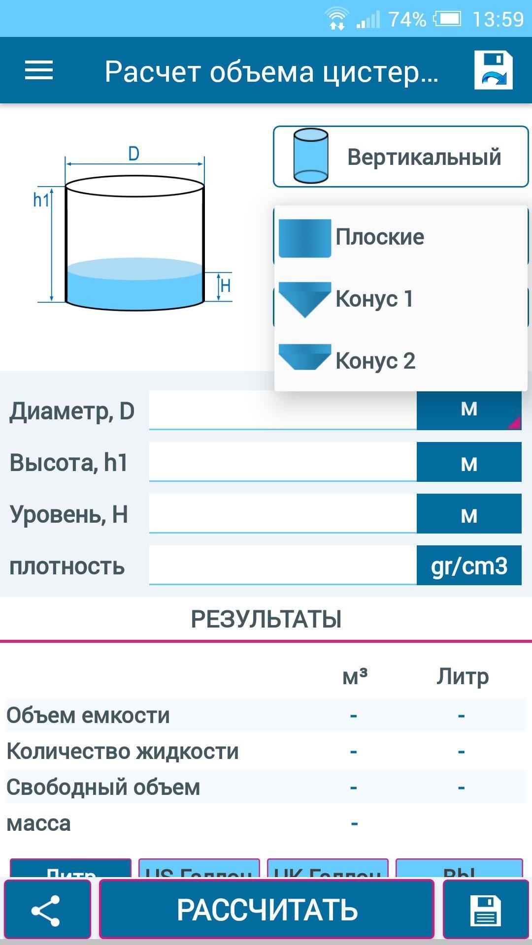 Как рассчитать объем септика