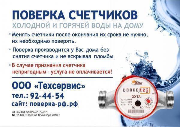 Какой срок эксплуатации счетчика воды в квартире?