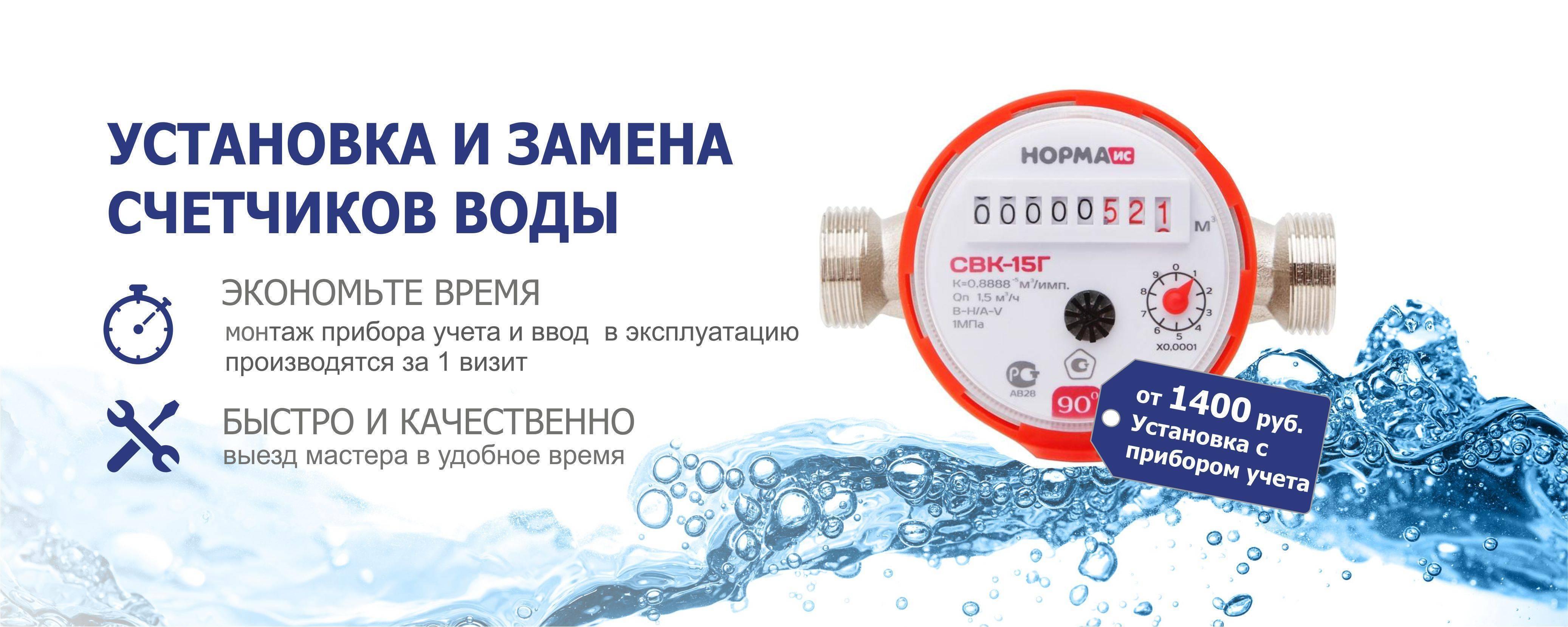 Как экономить воду в квартире со счётчиком: законные способы