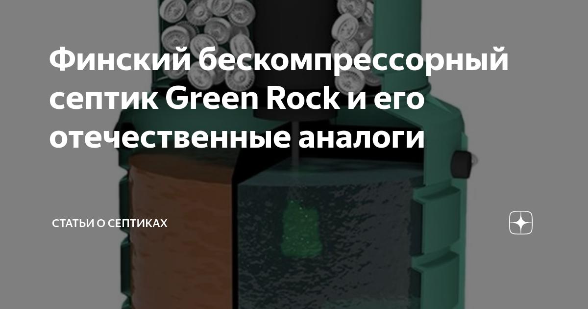 Септики green rock