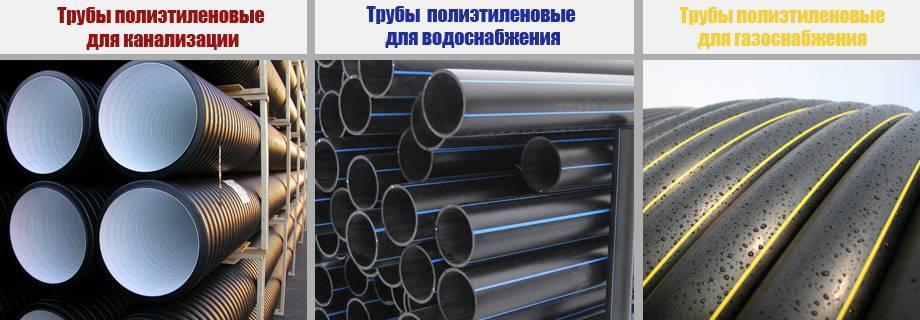 Радиус изгиба полиэтиленовых труб: как согнуть трубопровод пнд в домашних условиях