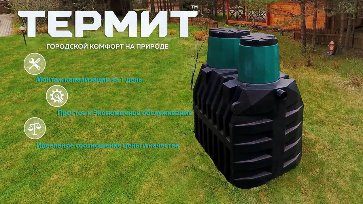 Септик термит: модельный ряд и его монтаж своими руками