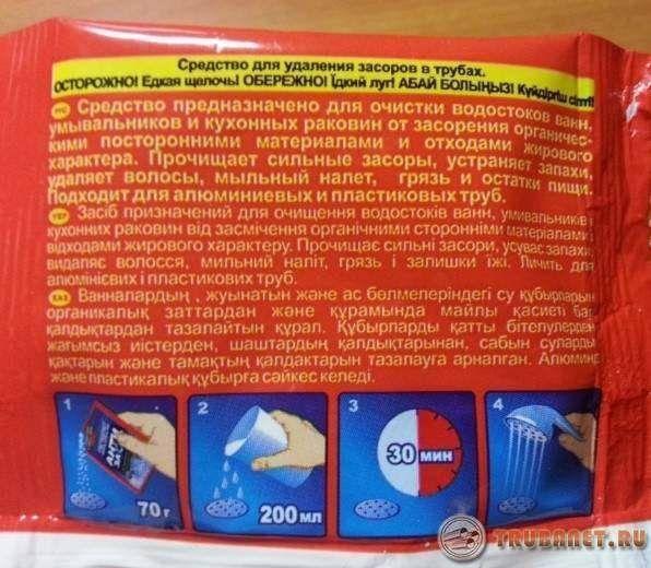 Крот - средство для прочистки труб обладает отличным соотношением цена качество, его состав содержит гидроксид натрия