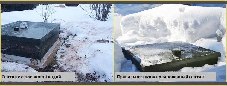 Септик замерзает зимой: разморозка и нужно ли откачивать