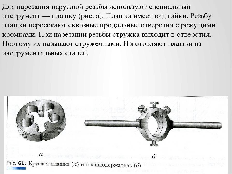 Нарезание резьбы на токарном станке резцом и плашкой
