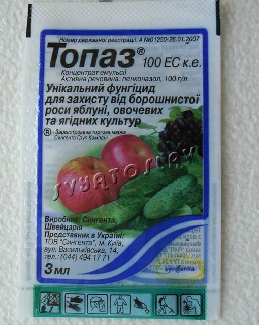 Действие и инструкция по применению фунгицида «топаз» для винограда
