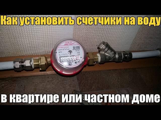 Закон о счетчиках на воду: установка, поверка, замена
