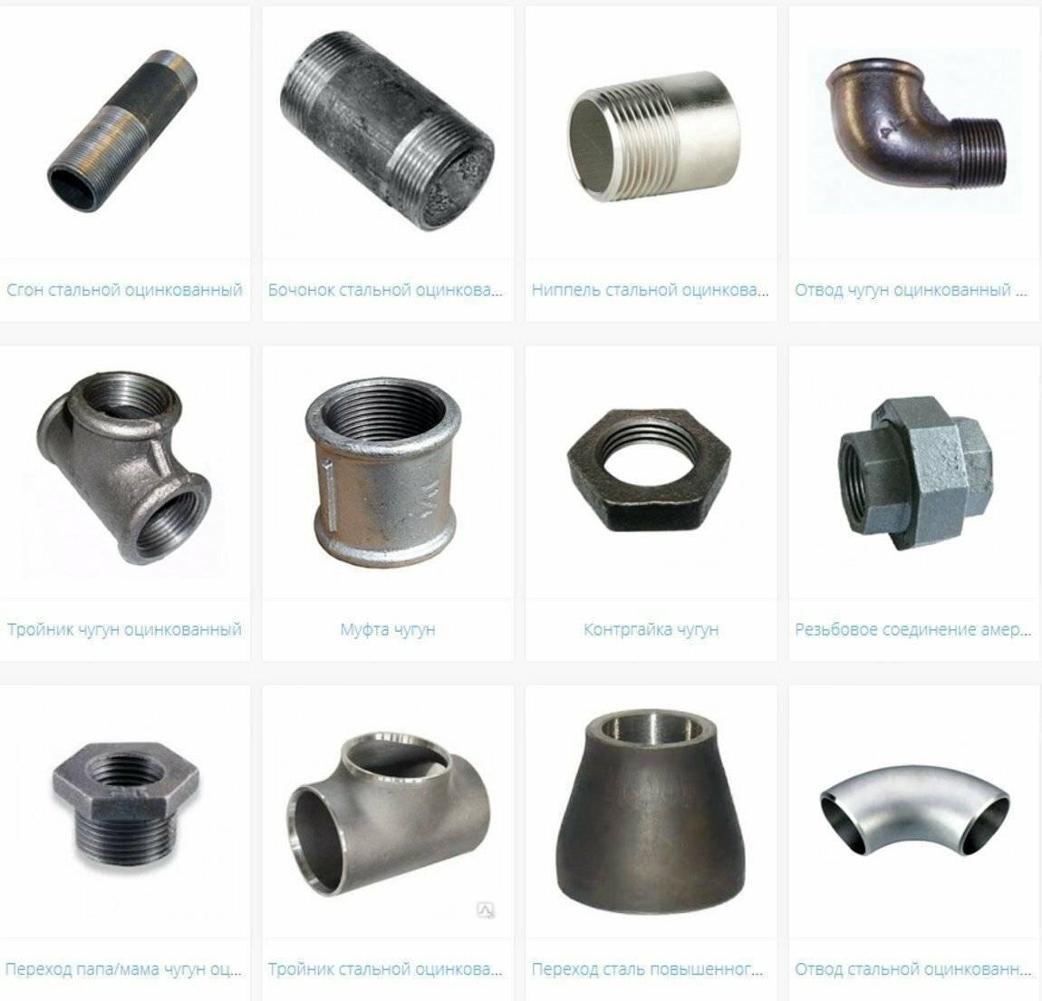 Соединение стальных труб без использования сварки: существующие виды