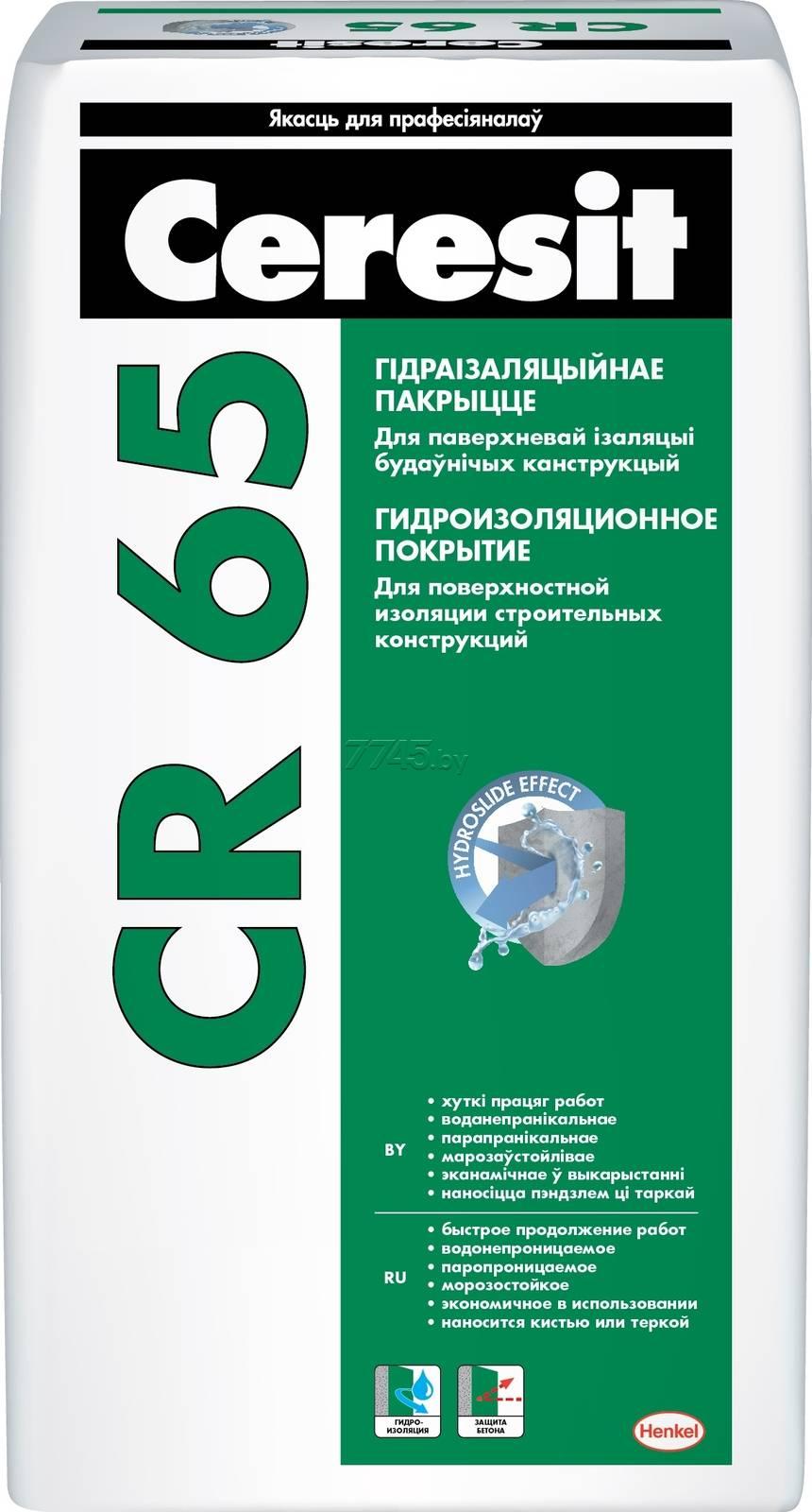 Гидроизоляция церезит cr 65 инструкция видео